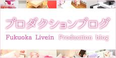 福岡天神のブログ