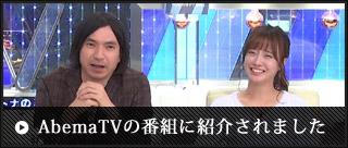 AbemaTVに取材されました